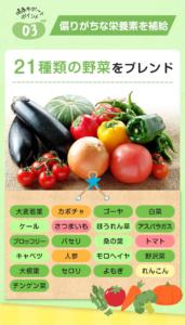 21種類の野菜をブレンド
