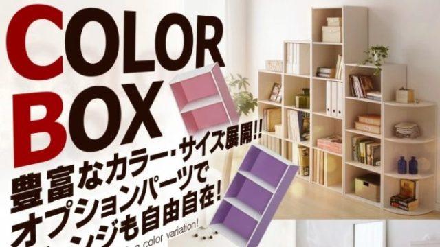 おしゃれなカラーボックスの選び方のまとめ【保存版】【インテリア収納・DIY必見】