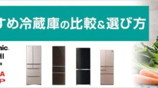 新生活におすすめの冷蔵庫