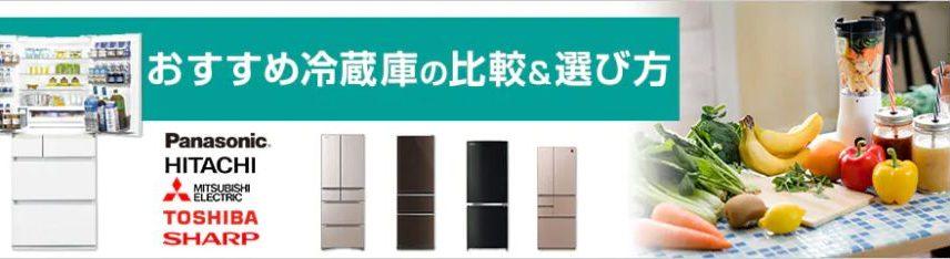 冷蔵庫選びのポイント&機能!~新生活におすすめの冷蔵庫5選〜
