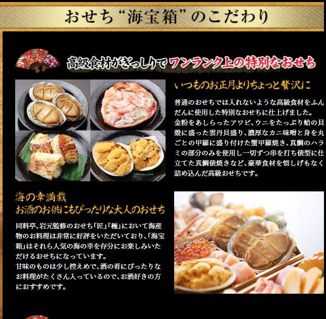 京都祇園「岩元」海宝箱のこだわり